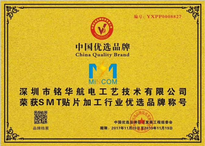 铭华航电荣获中国优选品牌称号荣誉证书