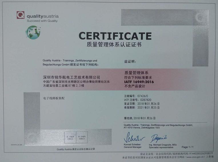 铭华航电汽车电子IATF16949:2016荣誉证书
