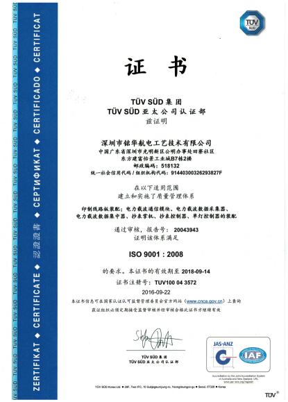 铭华航电iso9001:2008荣誉证书